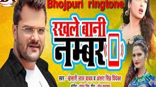 Khesari lal yadav ka naya gana 2020 ka bhojpuri ringtone khesarilalyadav ka bhojpuri ringtone 2020