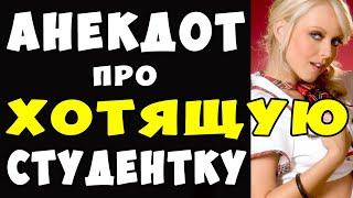 АНЕКДОТ про Ночь со Студенткой Самые Смешные Свежие Анекдоты