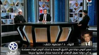 90 دقيقة | اللواء/ د.محمود خلف : مصر أقوى دولة في الشرق الأوسط وتملك أقوى قوات مسلحة