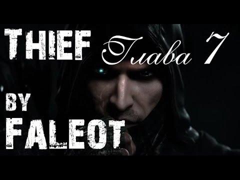 """Thief 2014 Прохождение (Мастер, Фантом, Весь лут) Глава 7 """"Тайный город"""""""