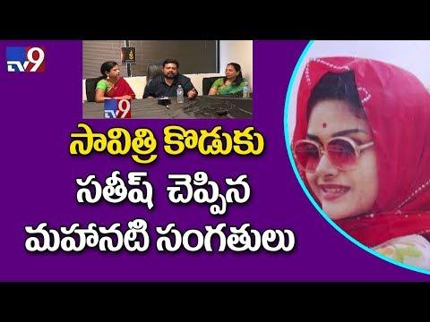Savitri son Satish and his family on Mahanati - TV9 Exclusive