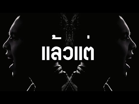 ແລ້ວແຕ່ (LEO TAE) - Blackeyes - OFFICIAL Audio And Lyrics