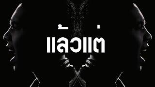 ແລ້ວແຕ່ (LEO TAE) - Blackeyes - OFFICIAL Audio and lyrics