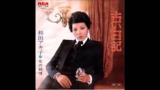 和田アキ子 - 古い日記