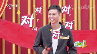 [喜上加喜]牵手前大喊一声壮壮胆?四号牵手堪忧  CCTV综艺 - YouTube