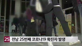 전남 25번째 코로나19 확진자 발생...우즈베키스탄 입국 내국인