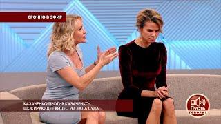 «Хорошо, что не убил!»: Ольга Казаченко и шокирующее видео с мужем. Самые драматичные моменты