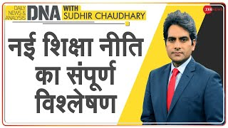 DNA: नई शिक्षा नीति का संपूर्ण विश्लेषण | Sudhir Chaudhary | Education Policy | Analysis | Explained