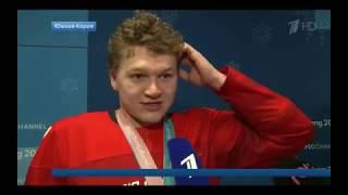 Интервью после победы 1-му каналу олимпийские чемпионы-2018: Ковальчук, Капризов, Андронов, Дацюк