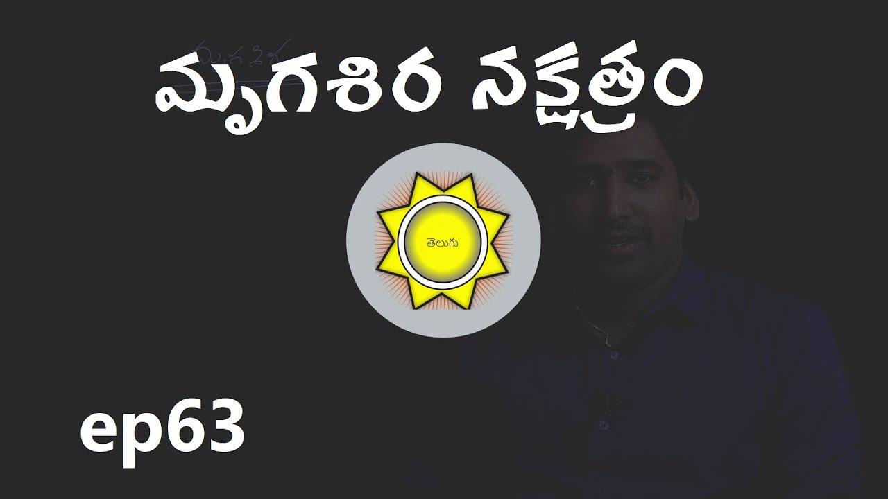 Mrigasira Nakshatra | Learn Astrology in Telugu | ep63