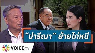 """Talking Thailand - """"ปารีณา"""" ย้ายไก่หนี หลังป่าไม้-ส.ป.ก. ผนึกกำลังบุกฟาร์ม พบรุกป่าจริง 46   ไร่"""