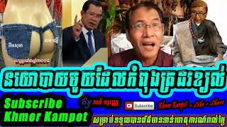 Khan sovan - Sam Rainsy's new politic plan nearly die, Khmer news today, Cambodia hot news, breaking