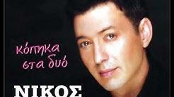 Nikos Makropoulos - Kopika sta dio