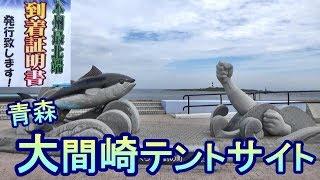 【無料キャンプ場】本州最北端 青森 大間崎テントサイト