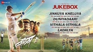 baalaa---full-movie-jukebox-upendra-limaye-kranti-redkar-vikram-gokhale