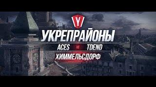 [Бои в Укрепрайоне ] ACES vs TDEND #1 карта Химмельсдорф