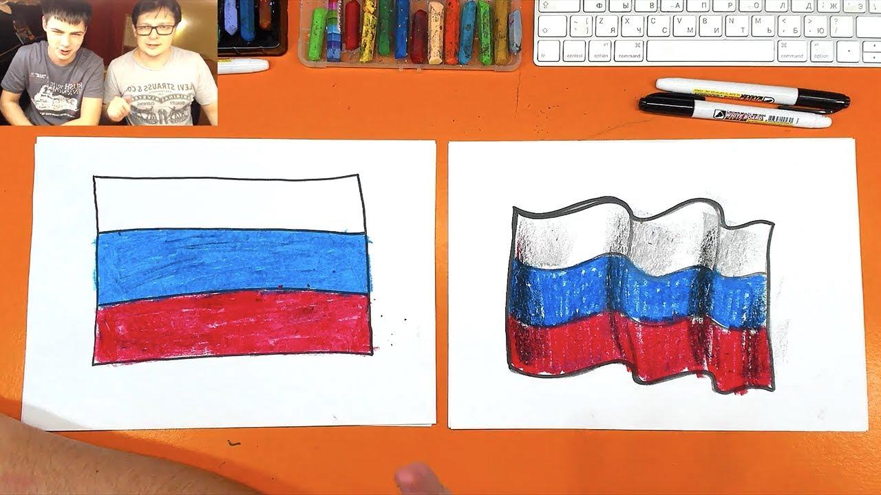 российский флаг картинки карандашом всегда можно созерцать