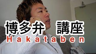 博多弁、福岡弁を使いこなそう。方言を忘れちゃだめだ。九州男児として。