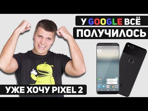Google Pixel 2 и Pixel 2 XL - Лучшие Android смартфоны. ХОЧУ !!111
