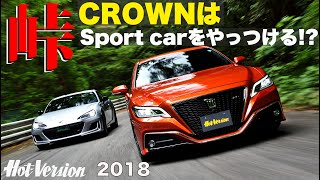 Is Crown faster than sport cars even at Touge (Winding)?  / Hot-Version 2018