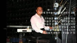 캬바레 전자올겐 변월주 연주곡 모음