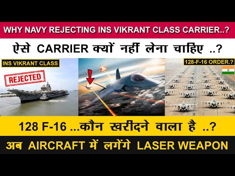 Indian Defence News:INS Vikrant class Carrier Rejected..?,Laser weapons for Fighter Jets,F-16 Order