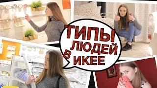 ТИПЫ ЛЮДЕЙ В IKEA:D