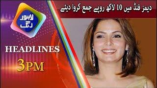 News Headlines | 3:00 PM | 18 August 2018 | Lahore Rang