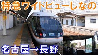 【名古屋→長野】383系 特急ワイドビューしなの号 最前列席に乗ってきた