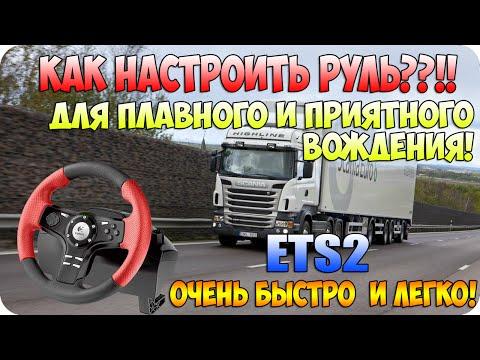 Как настроить руль (педали) для плавного и приятного вождения?!(ETS2)