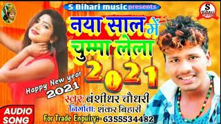 Download New Year 2021// naya Sal me chumma le la_नाया साल में चुम्मा ले ला//Bansidhar Chaudhary