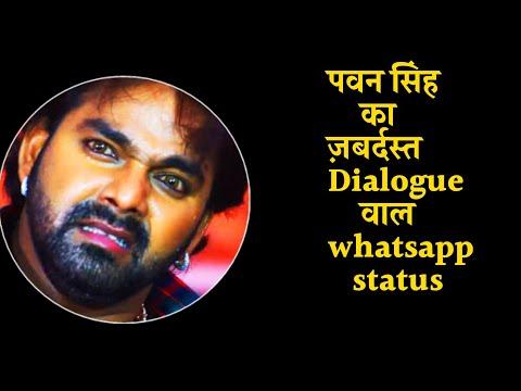 pawan singh bhojpuri dialogue song|| pawan singh bhojpuri dialogue status||2018