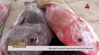 اليمن يوجة ارتفاع اسعار الأسماك بوقف تصديره إلى الخارج مؤقتا   | تقرير يمن شباب