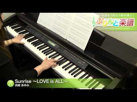Sunrise 〜LOVE is ALL〜 浜崎 あゆみ