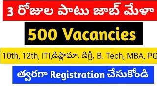 3 days job mela to fill up 500+ vacancies    job mela for AP/TS candidates    job mela in hyderabad