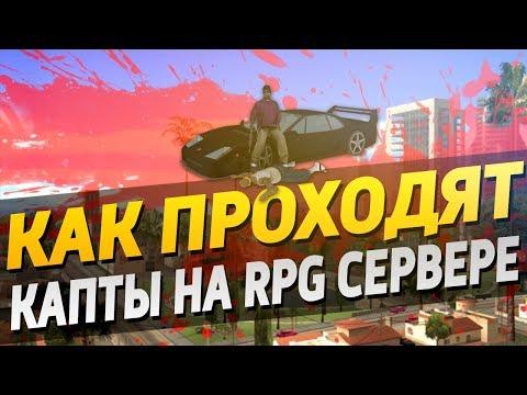 КАК ПРОХОДЯТ КАПТЫ НА RPG СЕРВЕРЕ GTA SAMP?