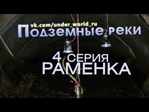 Подземные реки Москвы #4. Диггеры в Раменке | Moscow Subterranean Rivers #4. Rmenka
