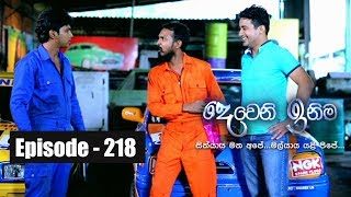 Deweni Inima | Episode 218 06th  December 2017 Thumbnail