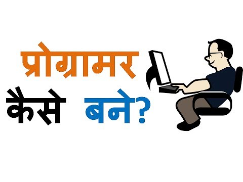 How to Become a Programmer? – [Hindi] – Quick Support