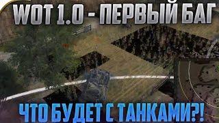 ПАТЧ WOT 1.0 - НАШЕЛ ПЕРВЫЙ БАГ!