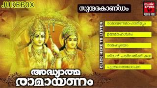 അദ്ധ്യാത്മരാമായണം | സുന്ദരകാണ്ഡം | Adhyathma Ramayanam Kilippattu | Sundara kandam