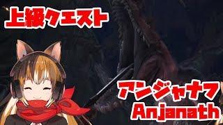 [LIVE] #12 [MHW/モンハン]らんまるちゃんの絶叫 [Monster Hunter World(PC版)] vs アンジャナフ上