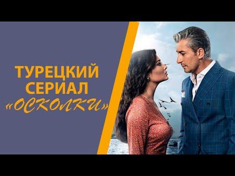 Турецкий Сериал Вдребезги / Осколки 1, 2, 3 сезоны, смотреть все серии подряд