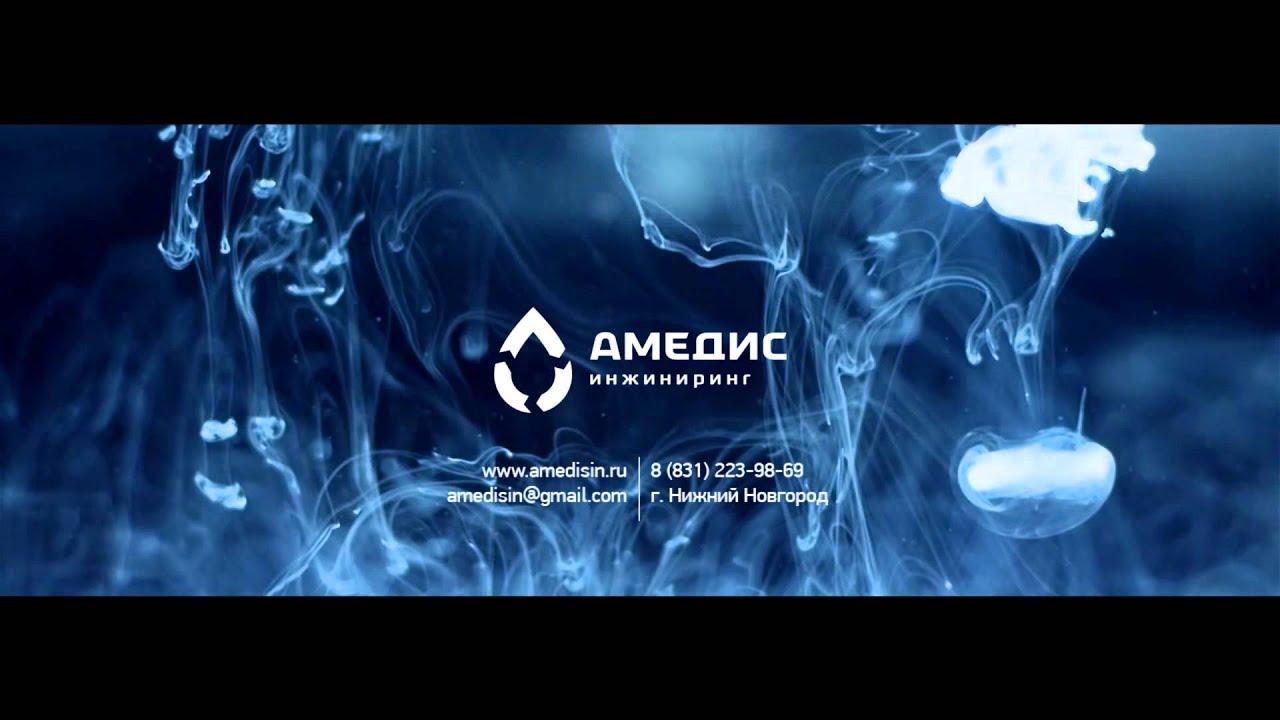 Абстрактная заставка ООО Амедис Инжиниринг - YouTube