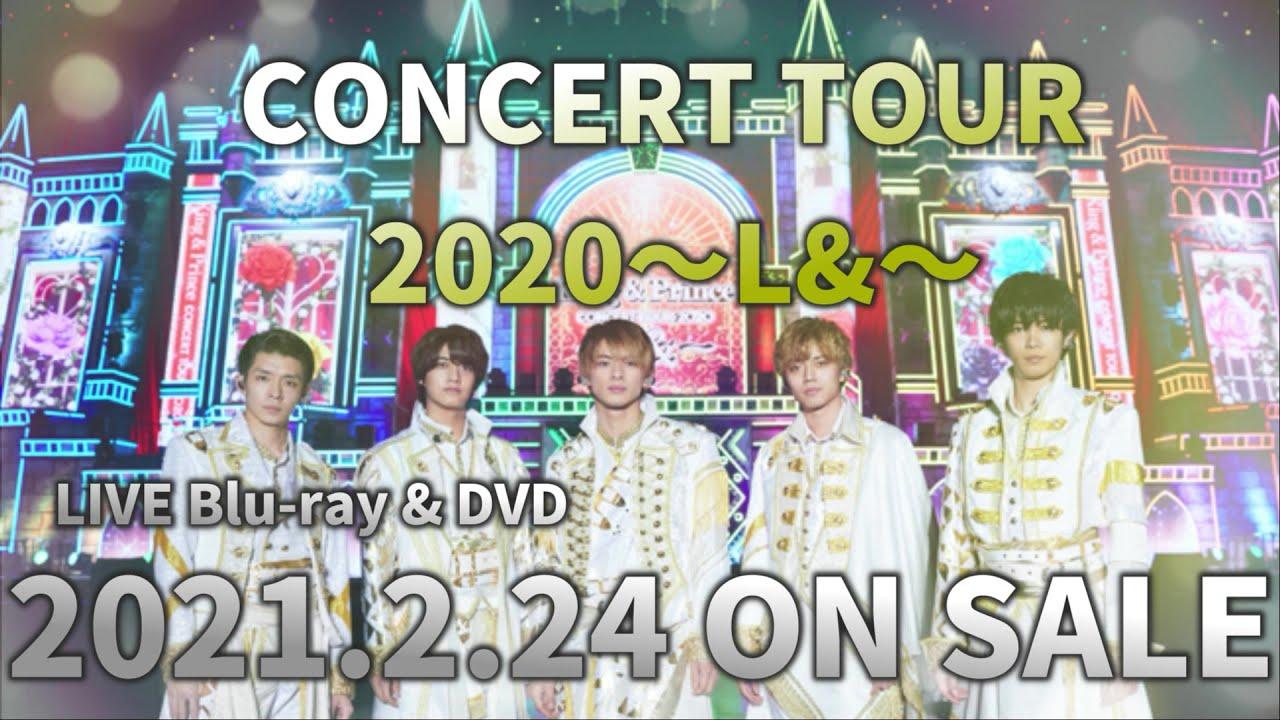 2月24日発売『King & Prince CONCERT TOUR 2020~L&~』DVD&Blu-ray