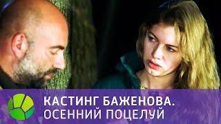 Кастинг Баженова. Осенний поцелуй | Живая Планета