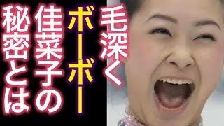 村上佳菜子さん、職業病があるようです。 詳しくは動画で!! とりま芸...