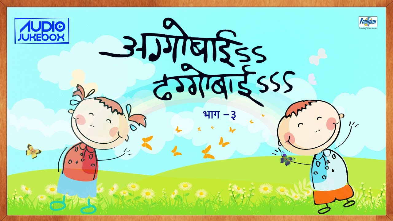 Aggobai Dhaggobai original song | Marathi Balgeet for Kids ...