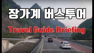 패키지여행 블랙박스 중국 장가계 가이드 안내방송