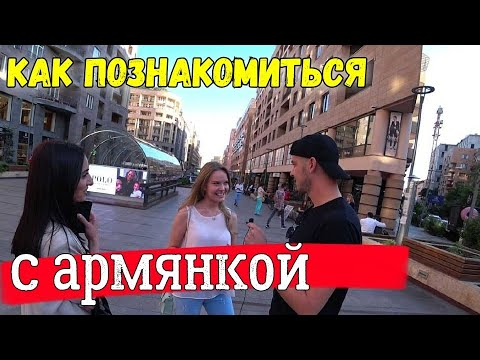 Как познакомиться с армянкой / На поезде из Армении в Грузию / Конец путешествия